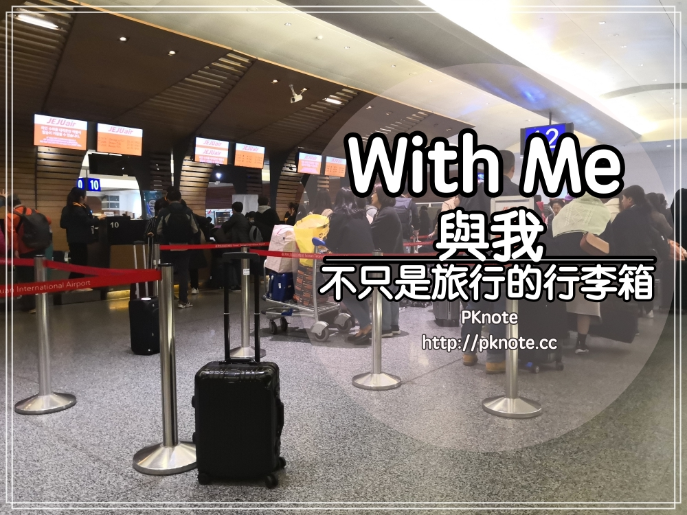|體驗|With Me 與我=不只是旅行的行李箱~購物或短期旅遊,用登機箱最方便~