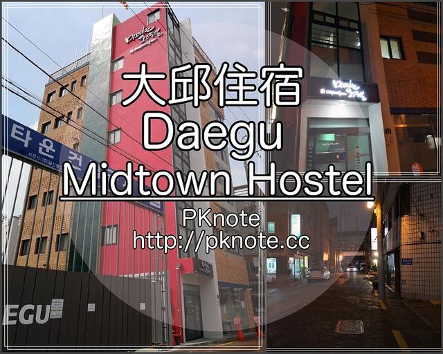 最新推播訊息:大邱民宿推薦~